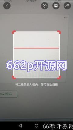 Android 快速集成二维码  源码