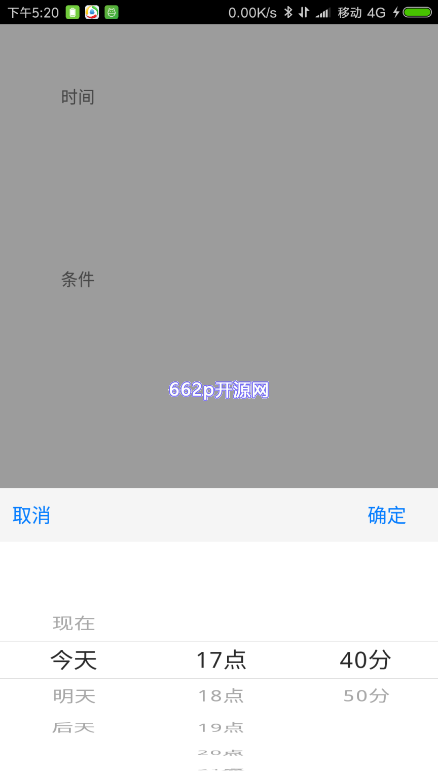 android仿滴滴时间选择控件源码
