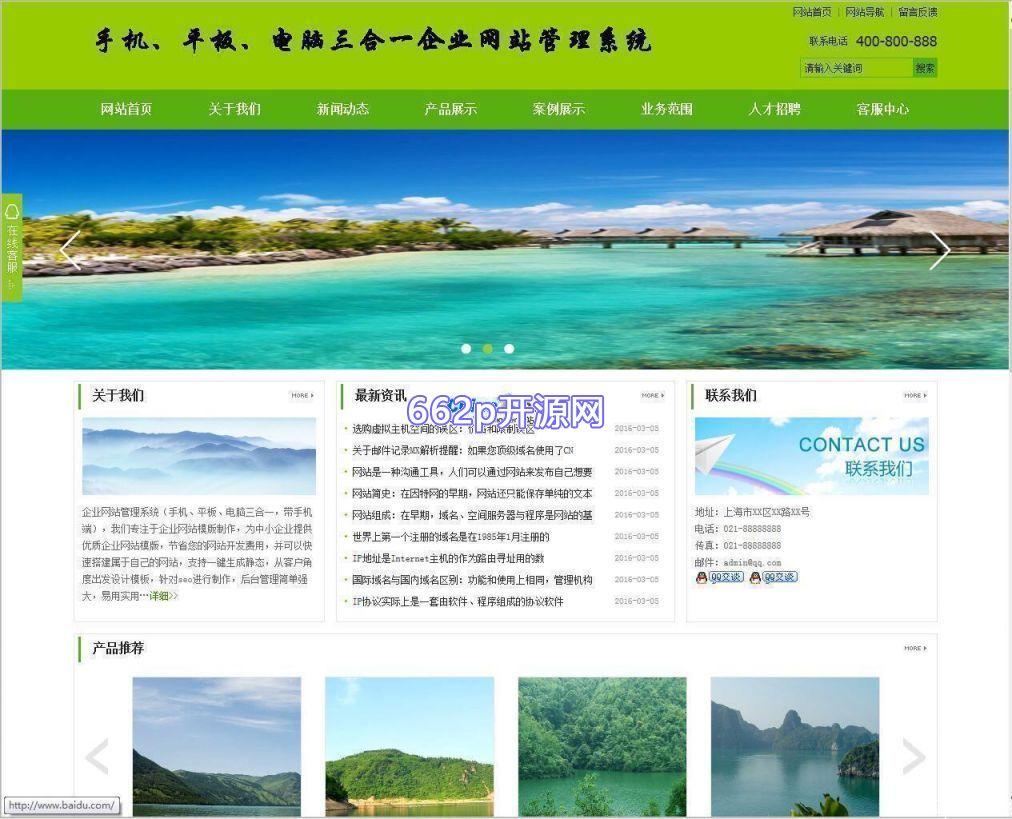 绿色网新企业网站管理系统