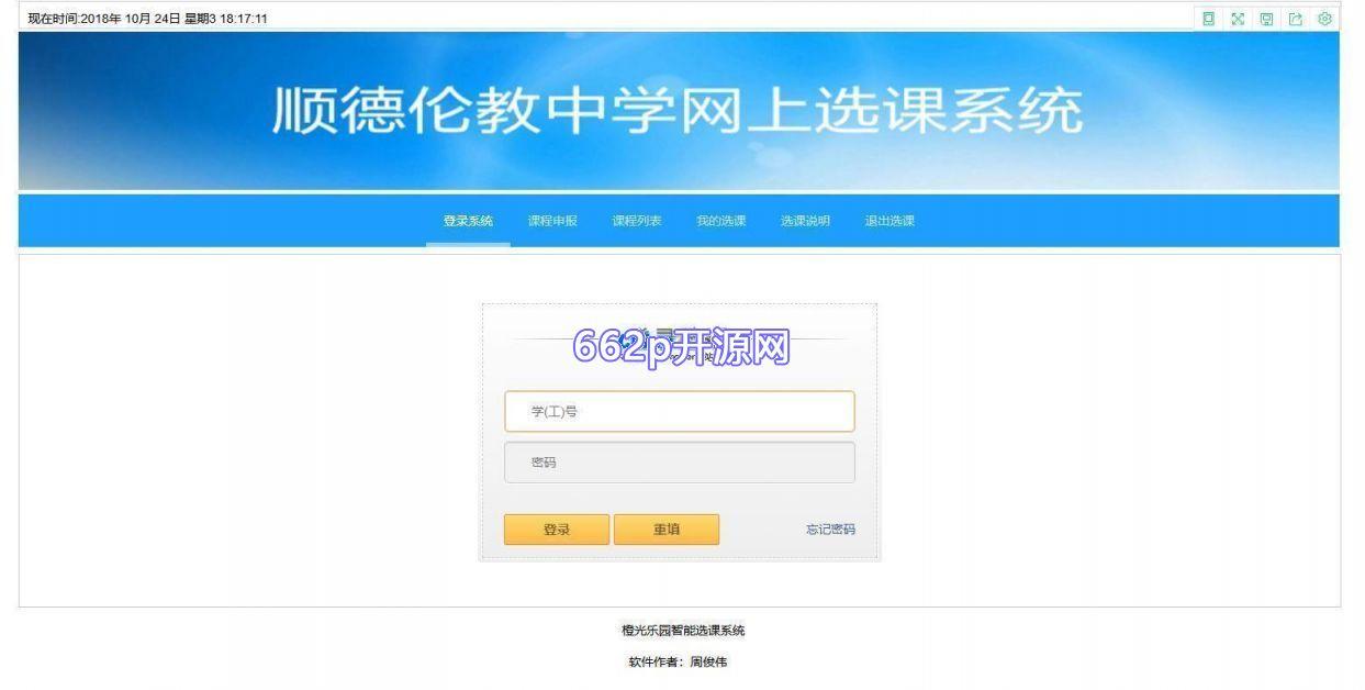 橙光乐园网上选课系统