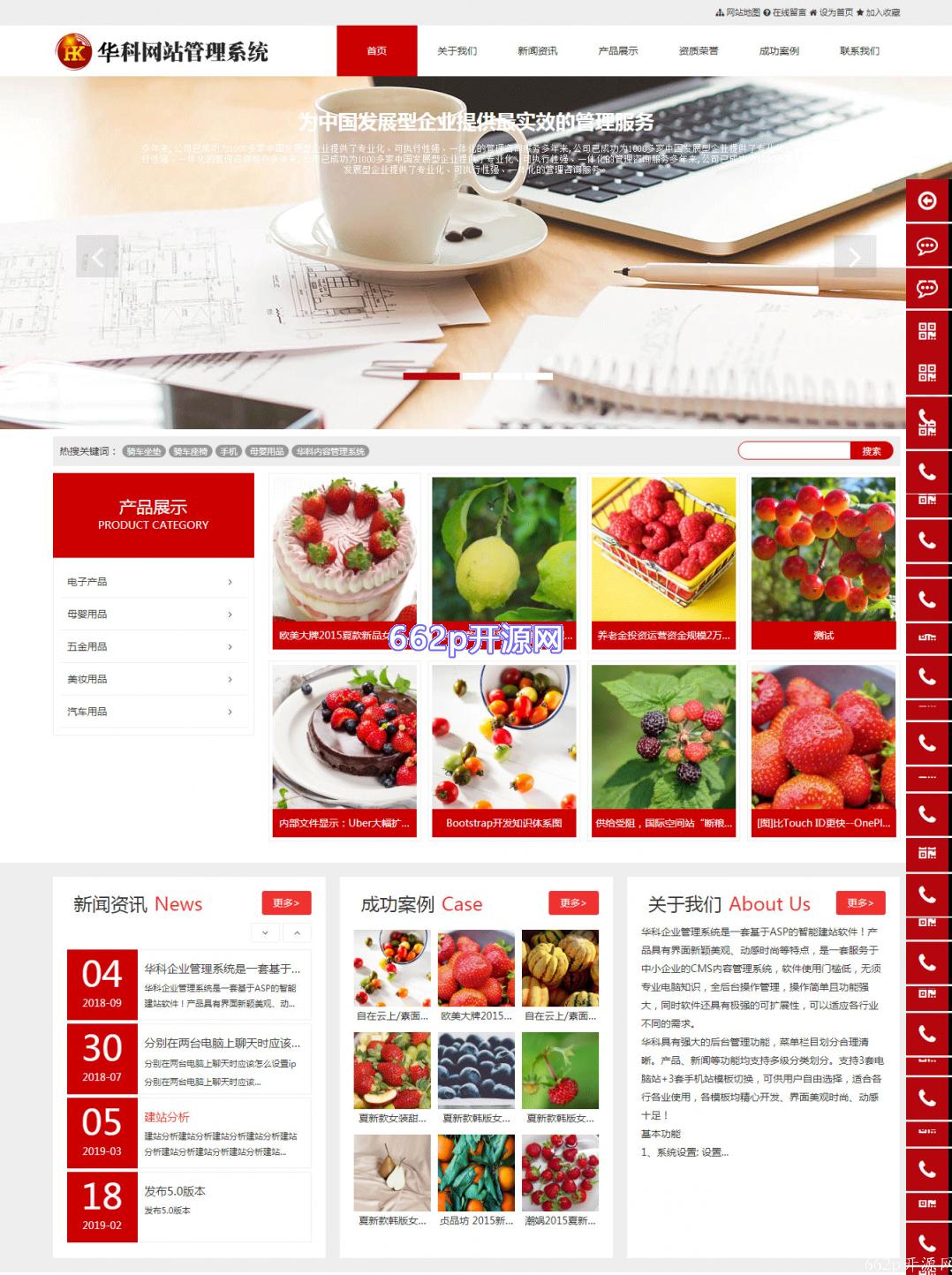 华科网络内容管理系统  手机+PC