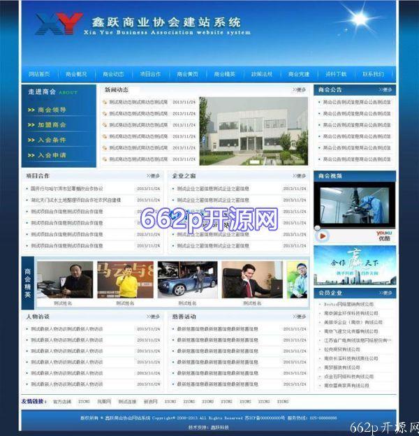 XYCMS商会机构源码模