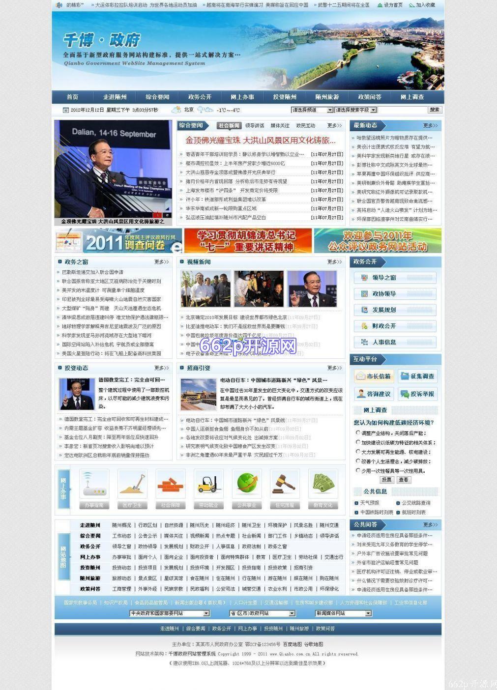 千博政府网站群管理系统