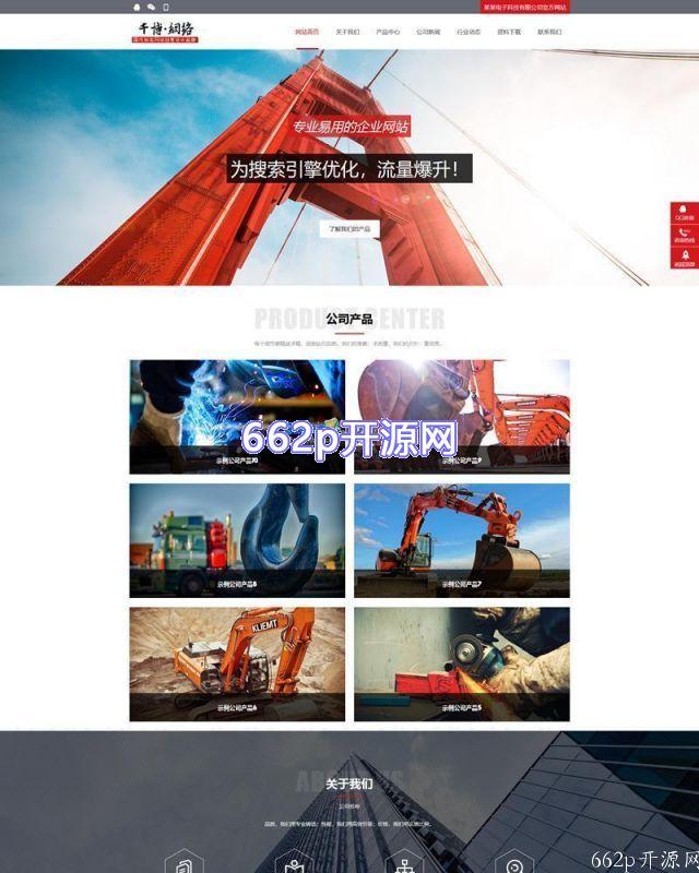 千博企业网站管理系统
