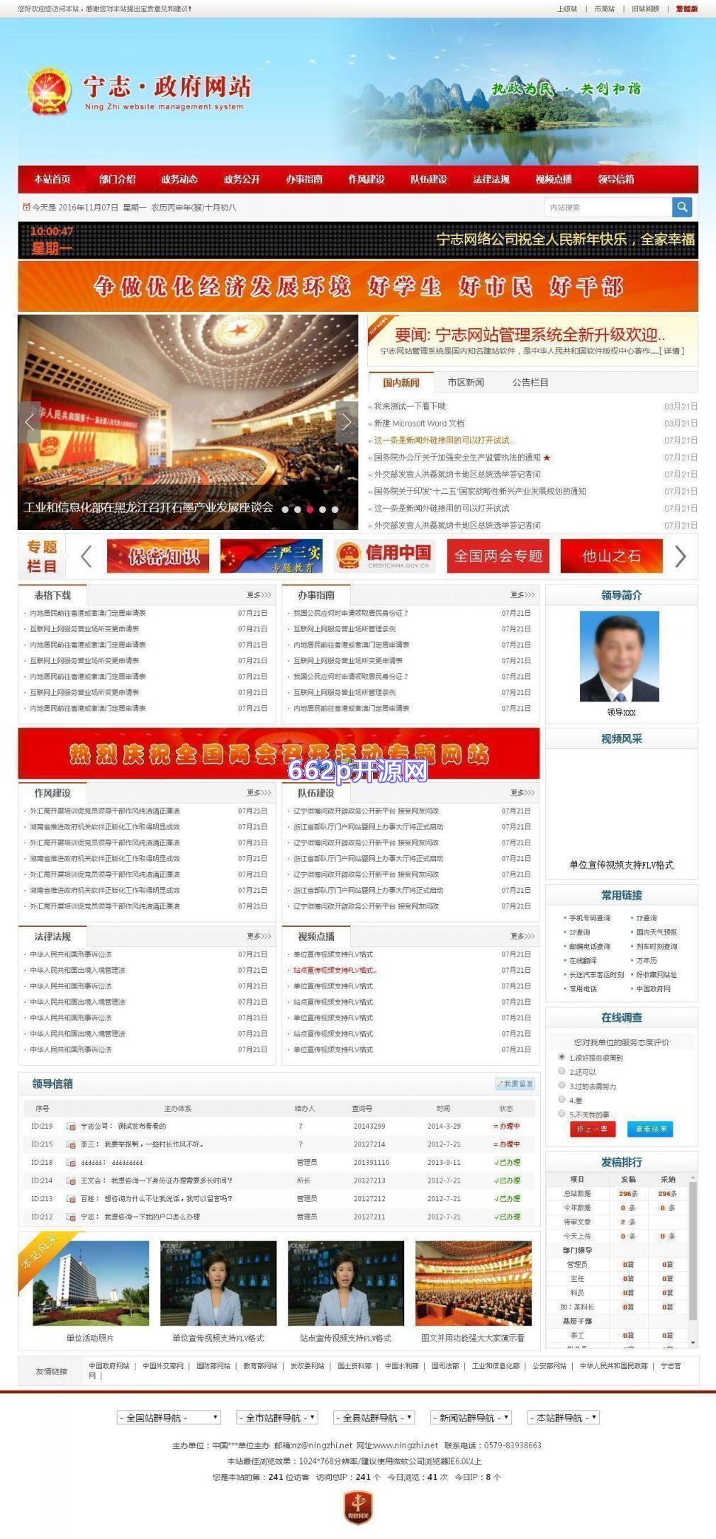 红色政府机关门户网站新