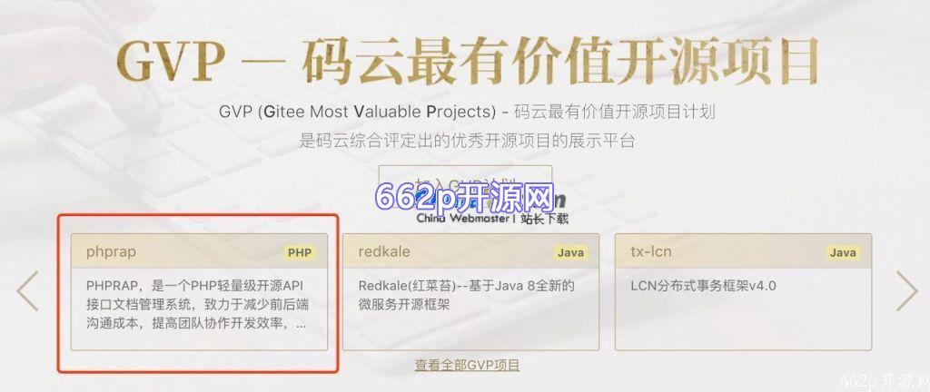 phprap接口文档管理系统