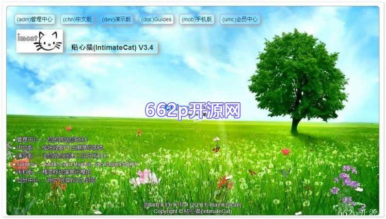 贴心猫(ImCat)   PHP+MySQL架构设计的通用网站系统