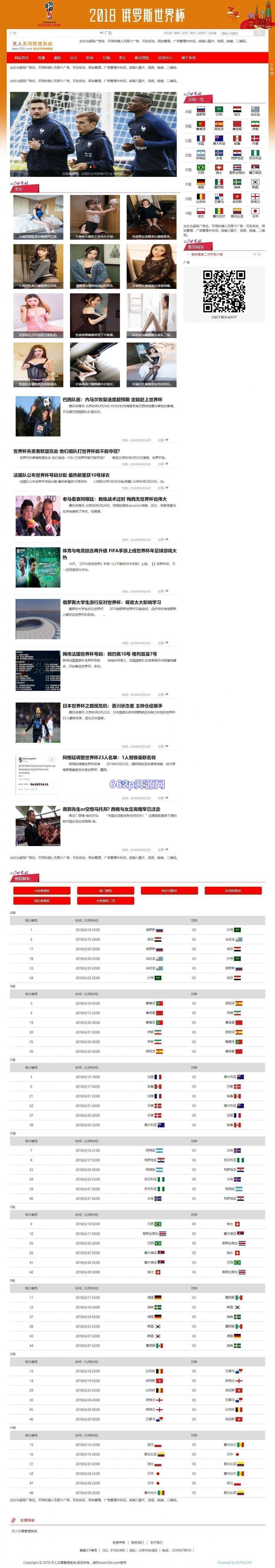 足球资讯网站源码