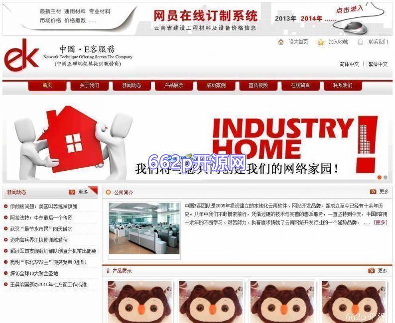 EKECMS网站管理系统