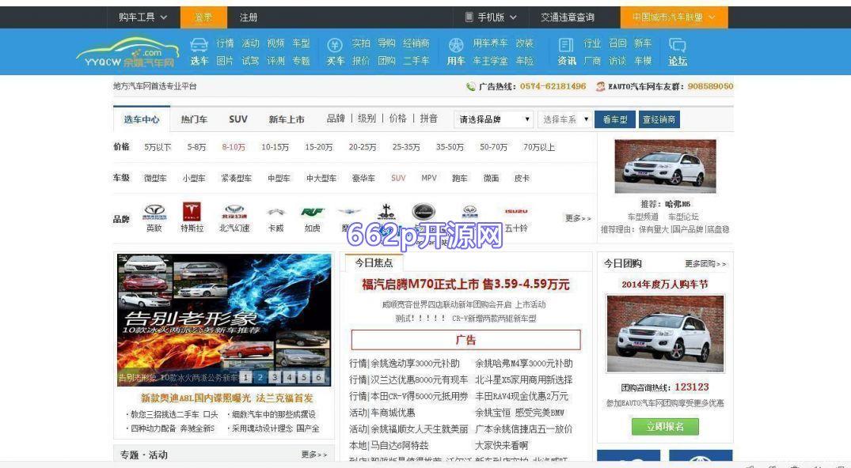 汽车网程序E-AUTO