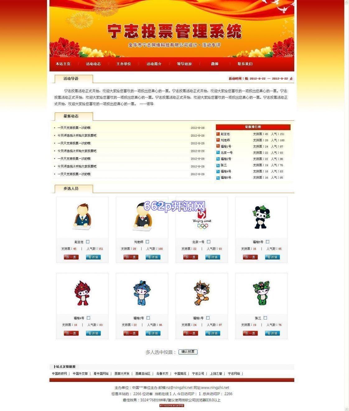 活动投票评选网站管理系