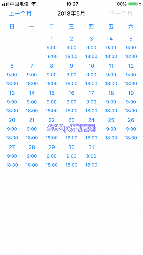 iOS上下班签到日历