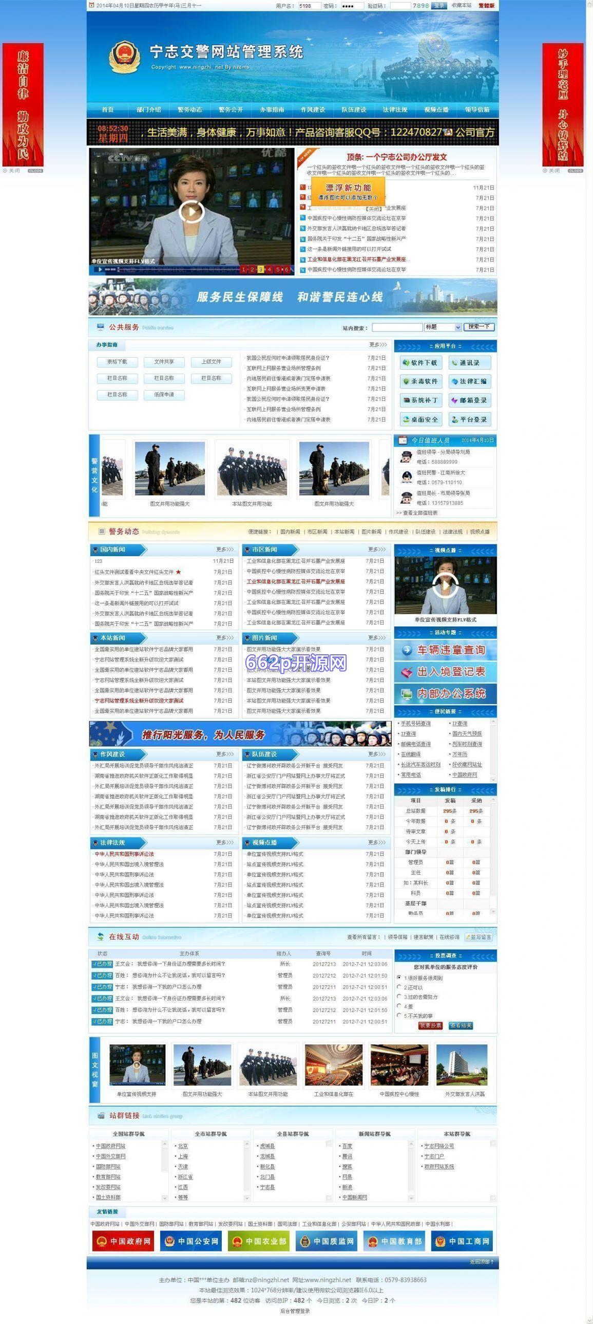 交警队门户网站管理系统-