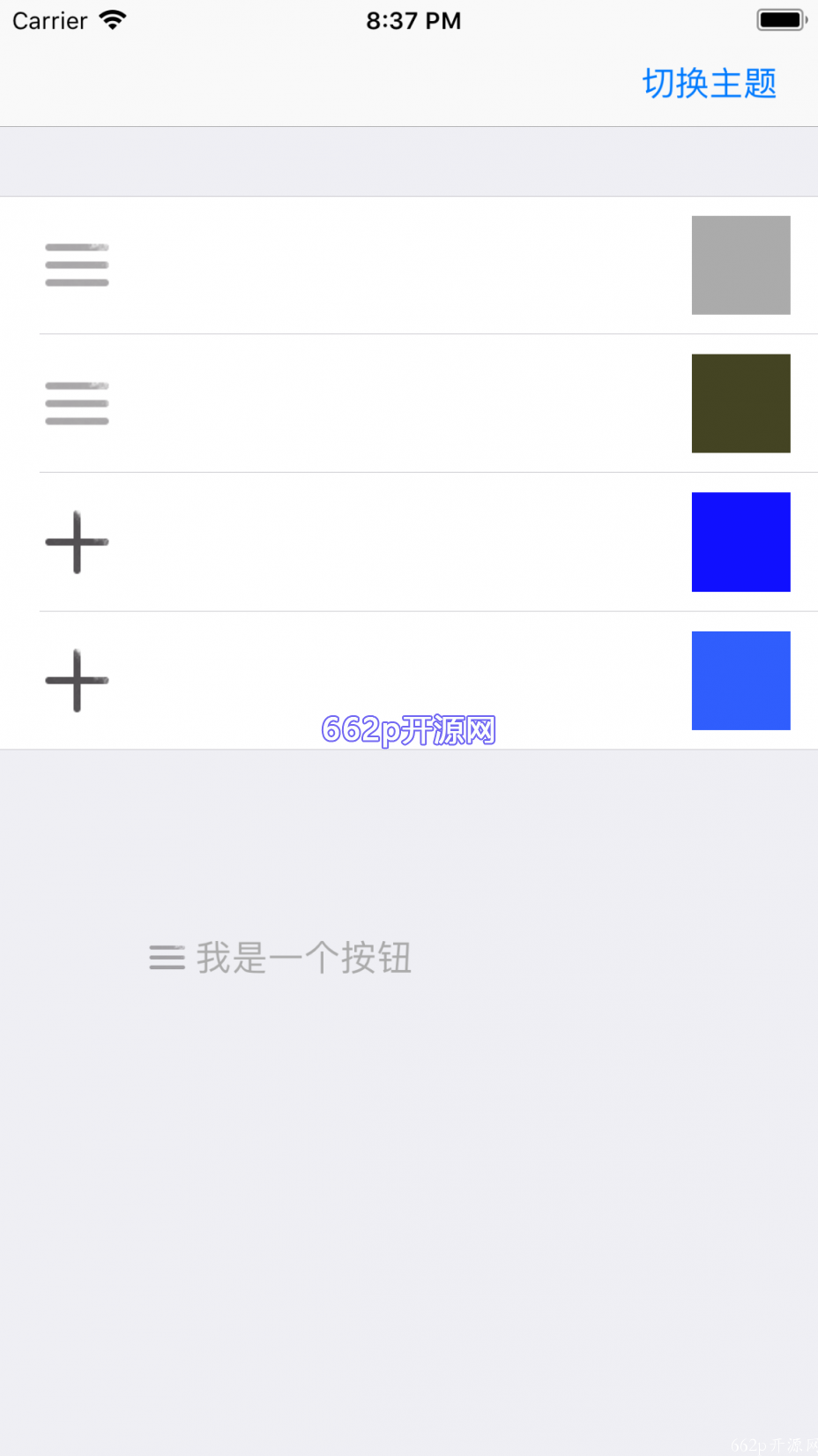 App主题替换 iOS源