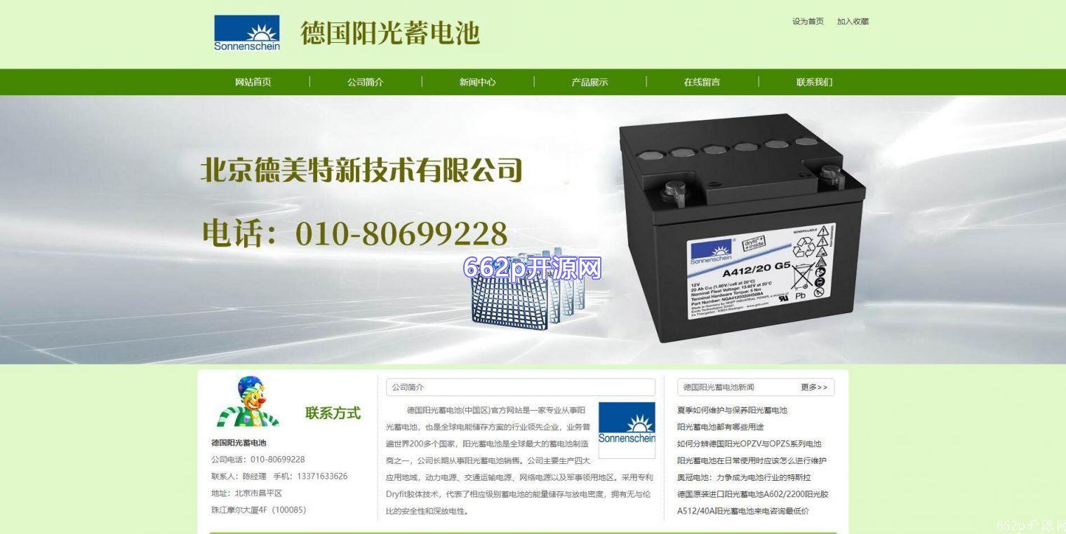 CuzCms成创企业网站管理系统