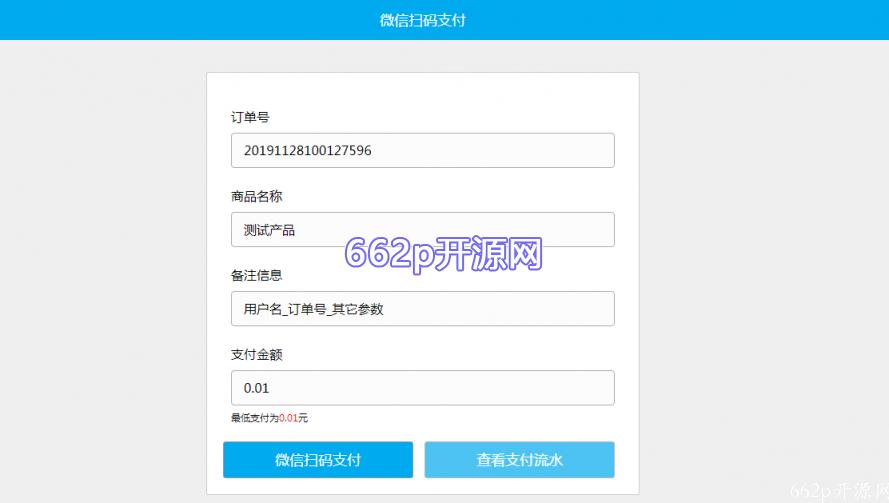 Asp微信支付接口代码
