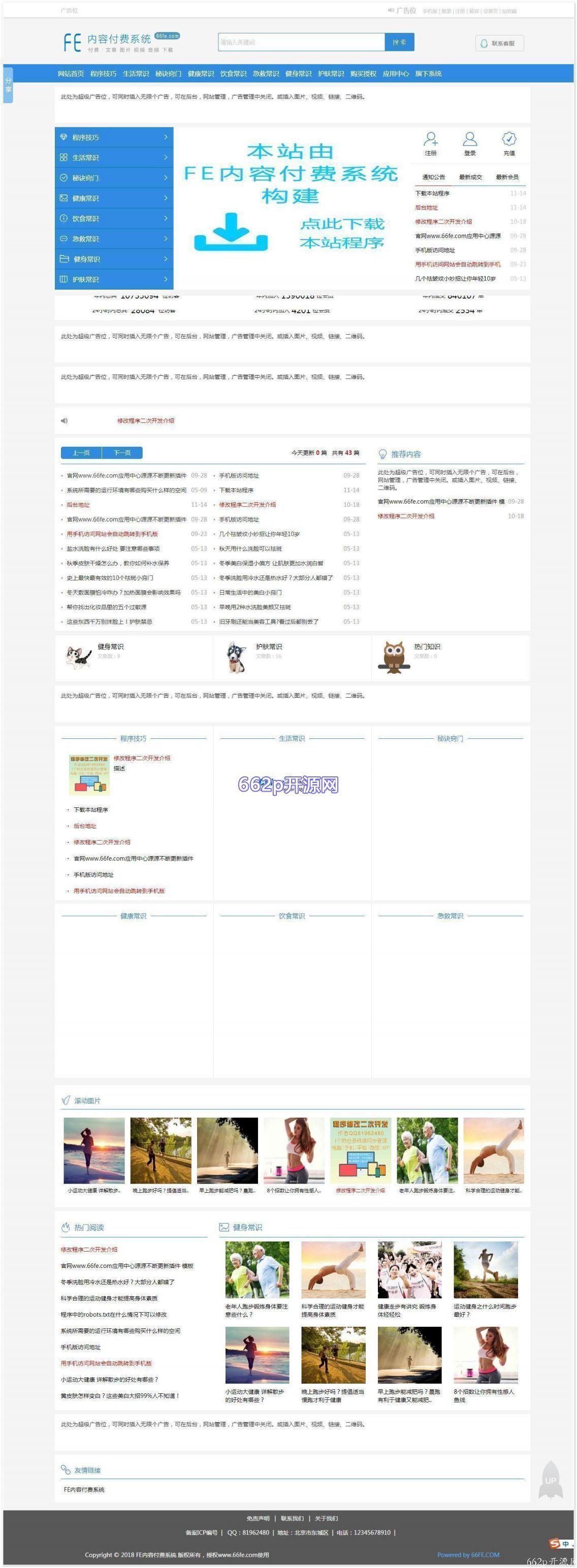 FE内容付费系统响应式(带手机版)