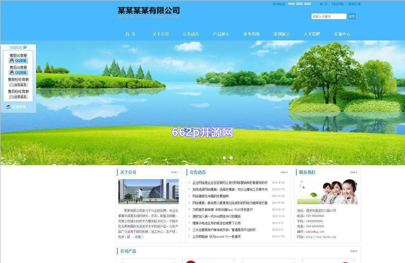 科美智能企业网站管理系统