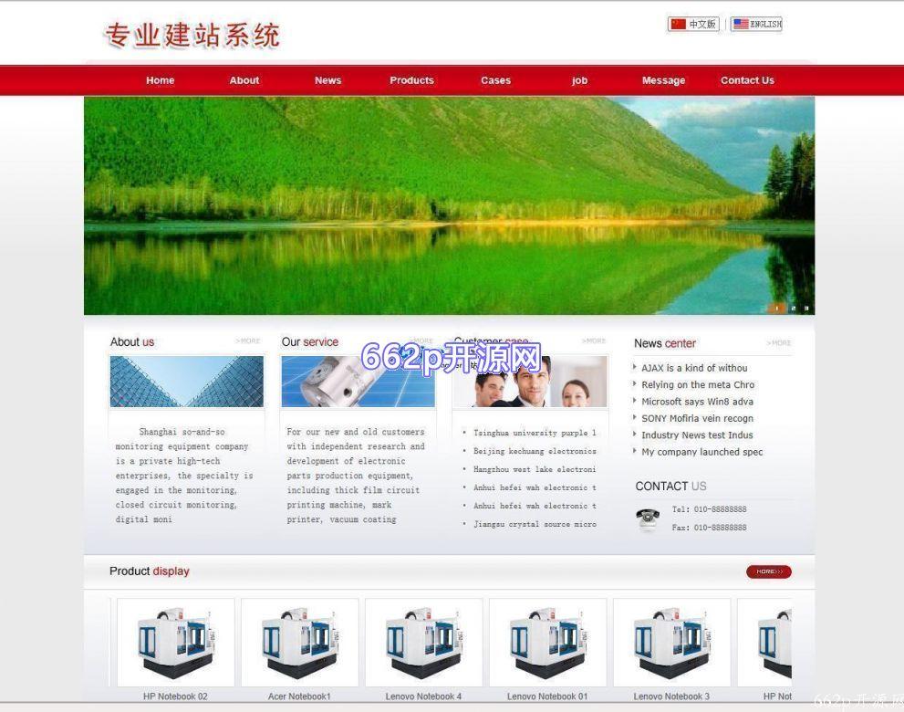 网展中英企业网站系统