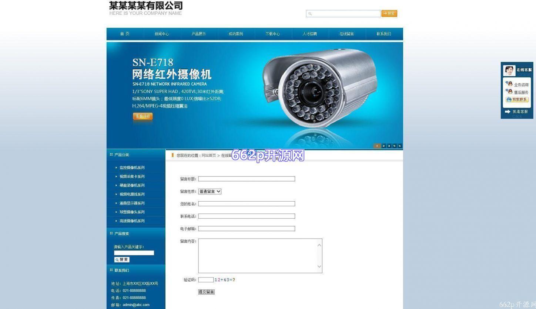 网展企业网站系统蓝色风格