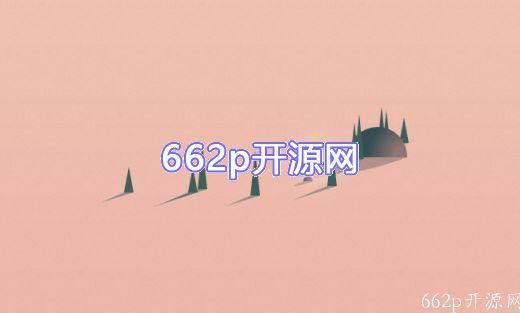 css3绘制沙丘平地场景特效