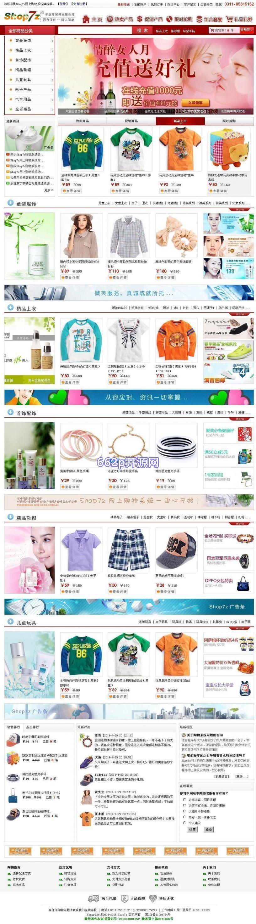 Shop7z网上购物系统旗舰版