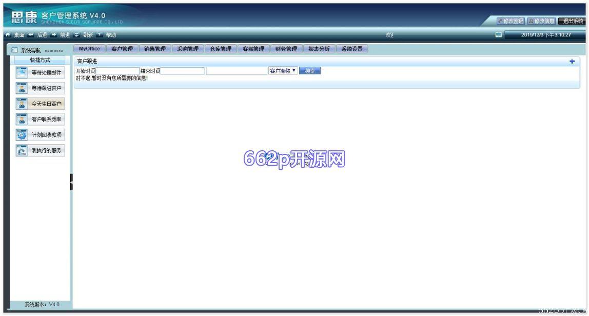 青辰(思康)客户管理系统