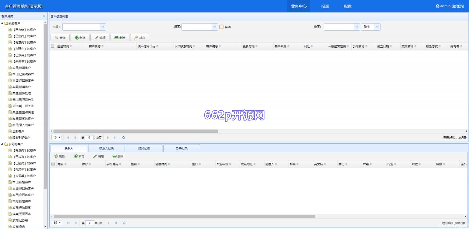 QCRM客户关系管理系统