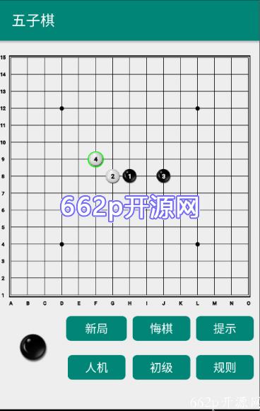 一款很完善的手机五子棋游戏app源码