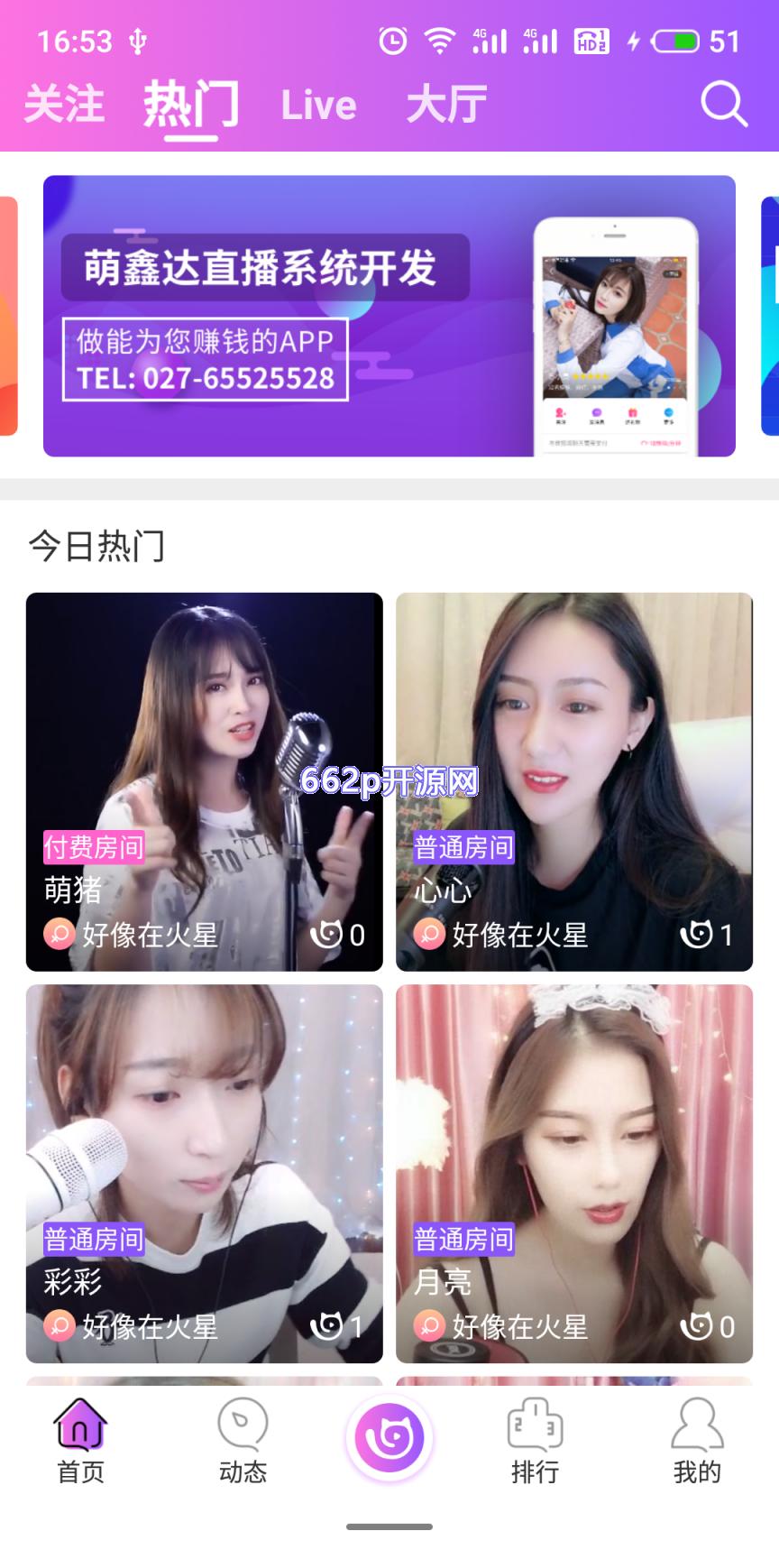 android萌鑫达直播