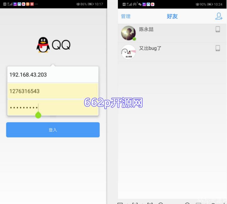 安卓的仿QQ及时聊天程序带客户端和服务端