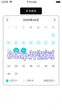 IOS打卡日历、可做签到等功能