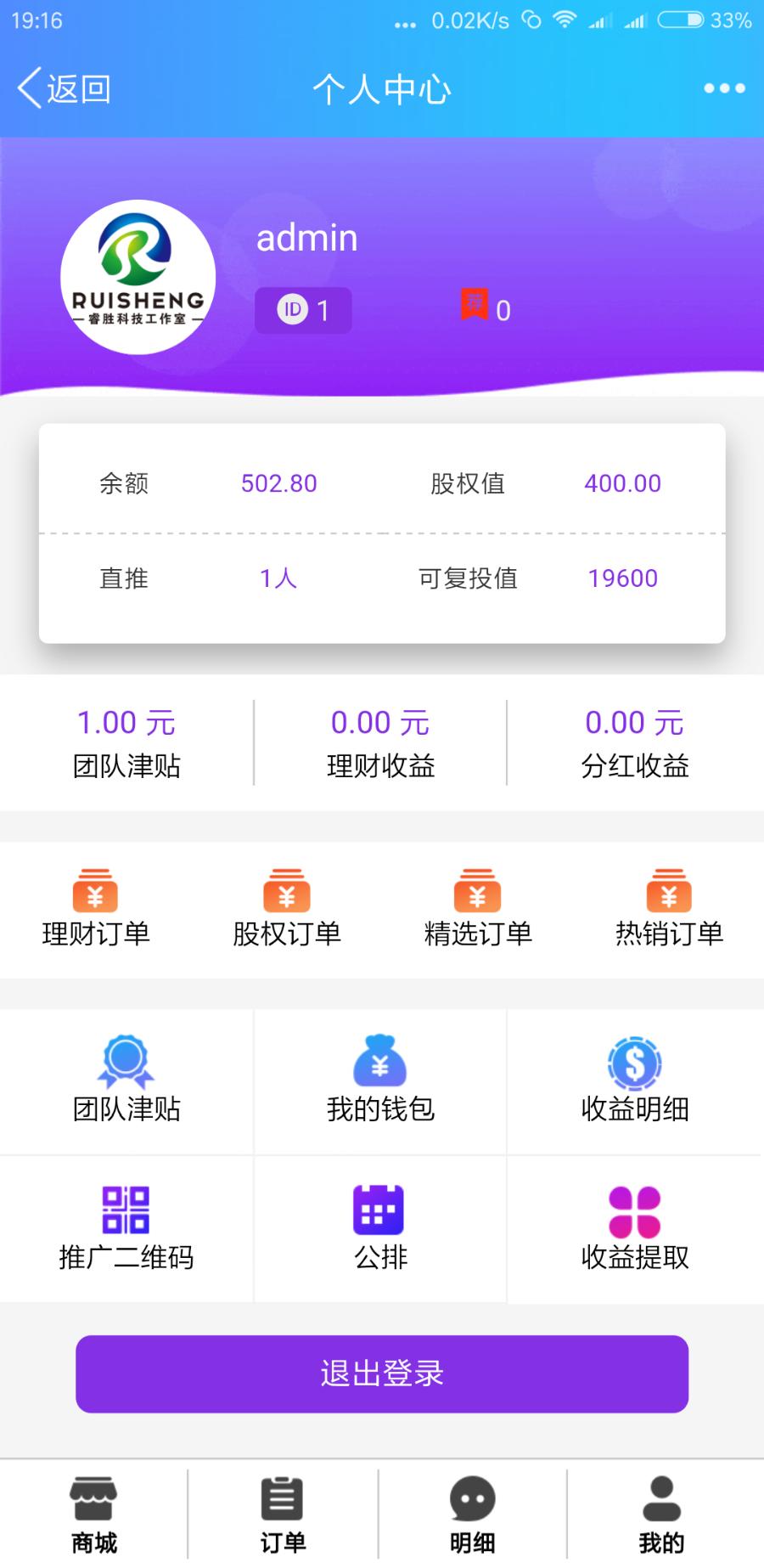 [php源码下载] 最新尊享富理财系统源码 股权直销公排商城见点奖