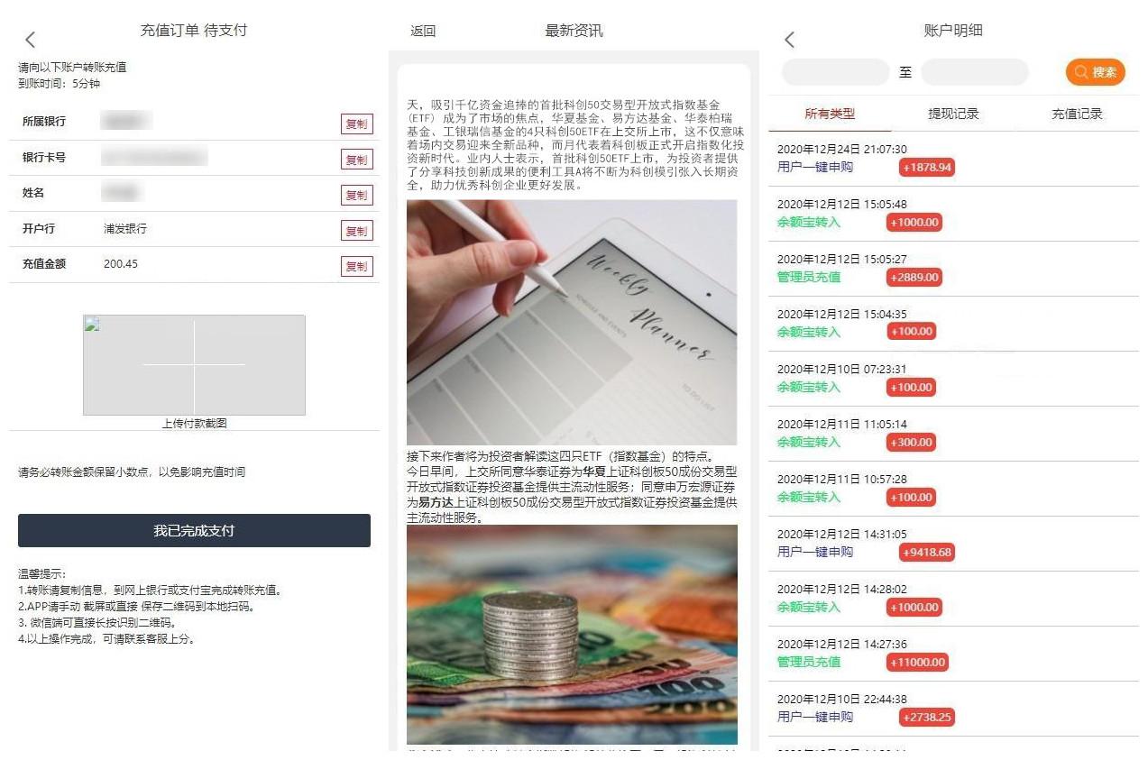 【华夏基金投资理财源码】全新二开基金理财程序+独一无二的功能逻辑+在线客服